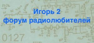 Игорь 2